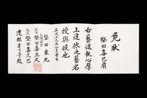 Certificate of Natori for Narimono