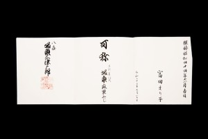 Certificate of Natori & Instructor for Dance