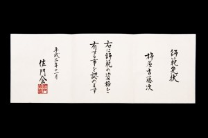 Certificate of Instructor for Nagauta