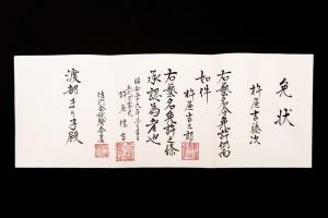 Cerificate of Natori for Nagauta